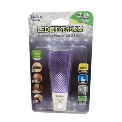【BWW嚴選】朝日光電 LED-305M LED鑽石花手動小夜燈