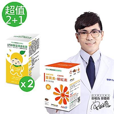 悠活原力 LP28敏立清益生菌-同口味2盒組(30條/盒)+葉黃素(30顆/盒)