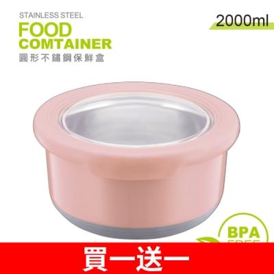 (買一送一)304不鏽鋼附蓋圓形保鮮碗-超大(2000ml)