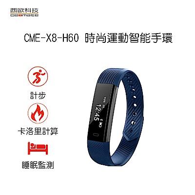 西歐科技時尚運動智能手環CME-X8-H60海靛藍