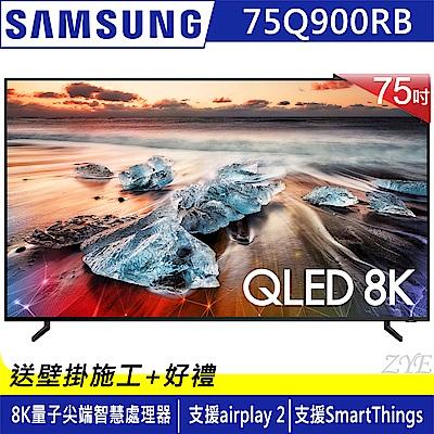 【客訂商品】SAMSUNG三星75吋8K QLED量子液晶電視QA75Q900RBWXZW