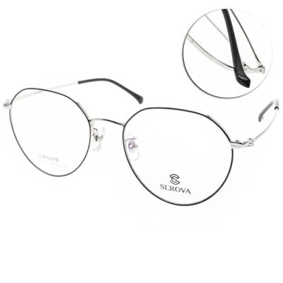 SEROVA眼鏡 清新感圓框款/黑-銀 #SL377 C36