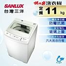 SANLUX台灣三洋  11KG 定頻直立式洗衣機 ASW-113HTB