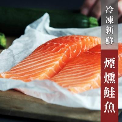 【WUZ嚴選】挪威鮭魚製作煙燻鮭魚2包組 (100g/包)