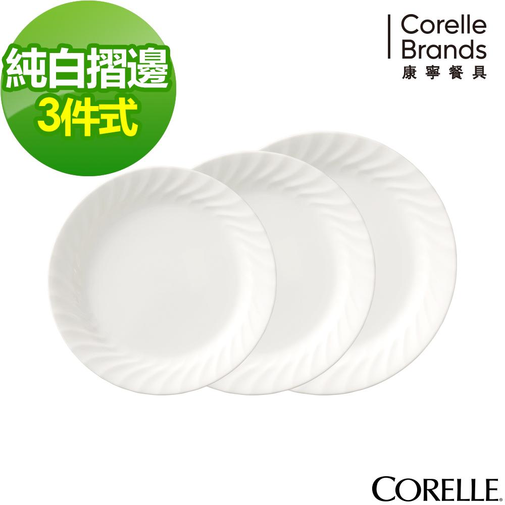 CORELLE康寧 純白褶邊3件式餐盤組(301)
