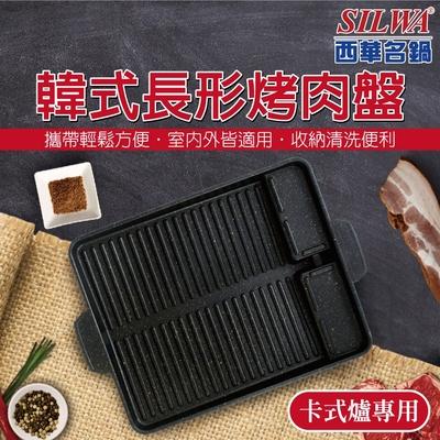 【SILWA 西華】韓式長形烤肉盤