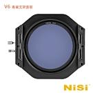 NiSi 耐司 100系统 V6 全鋁支架套組(附保存盒)-風光款