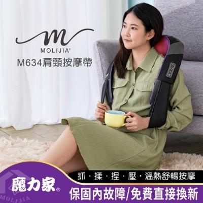 【MOLIJIA 魔力家】M634溫熱型肩頸按摩帶(頸肩/揉捏/按摩枕/加熱熱敷/腰部按摩/背部按摩/腳部按摩/按摩器/腹部按摩)