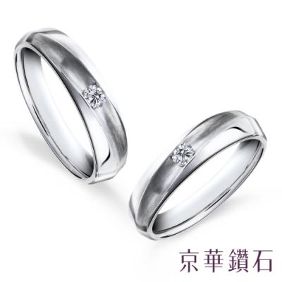 京華鑽石 18K 承諾 0.05克拉 男女對戒 女戒