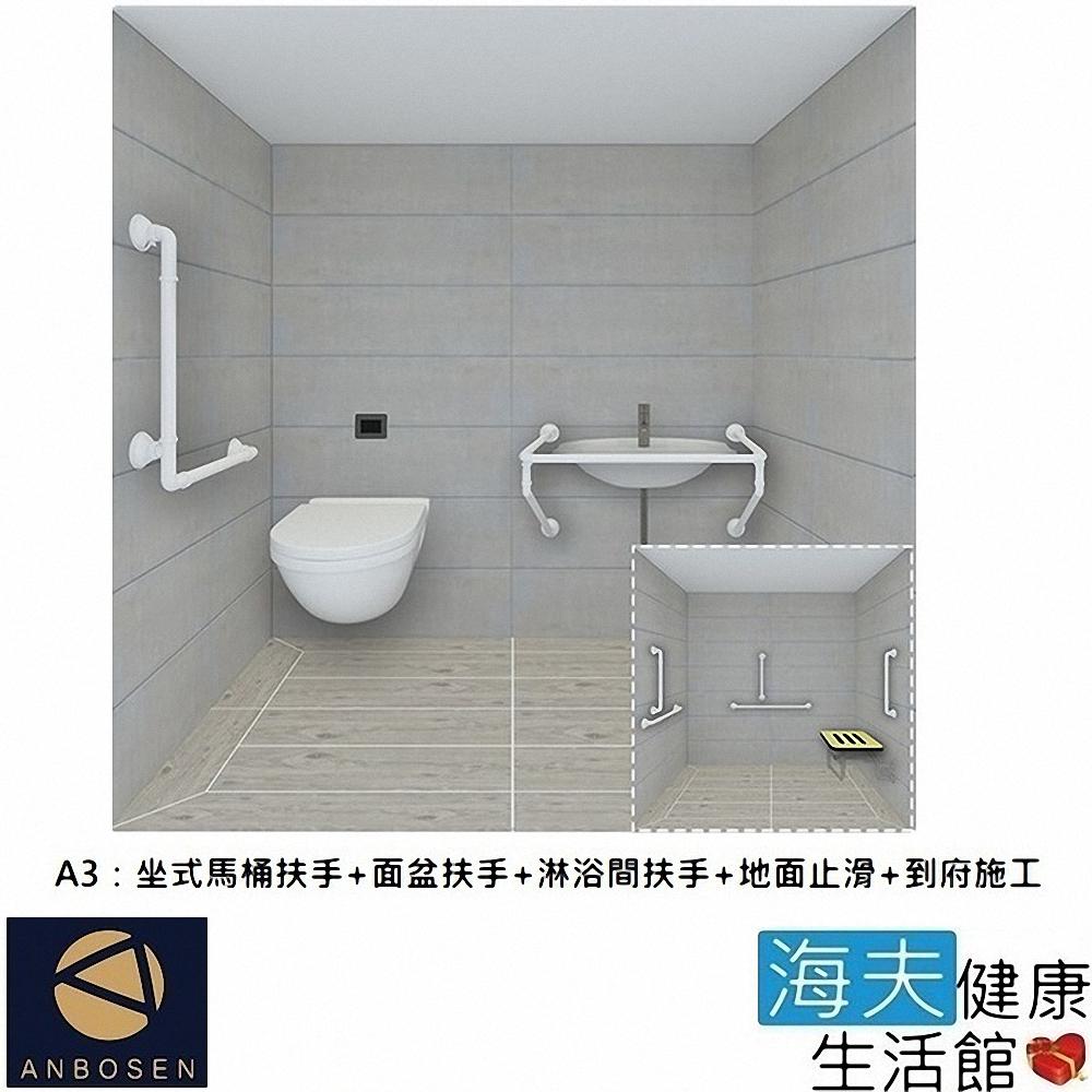 安博森 海夫 無障礙施工 浴室超值組-坐式馬桶+面盆+淋浴間扶手+地面止滑+到府施工 A3