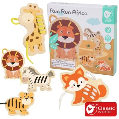 【德國 classic world 客來喜經典木玩】幼兒穿線遊戲-跑跑非洲《20116》