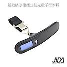 JIDA 新款精準便攜式藍光電子行李秤