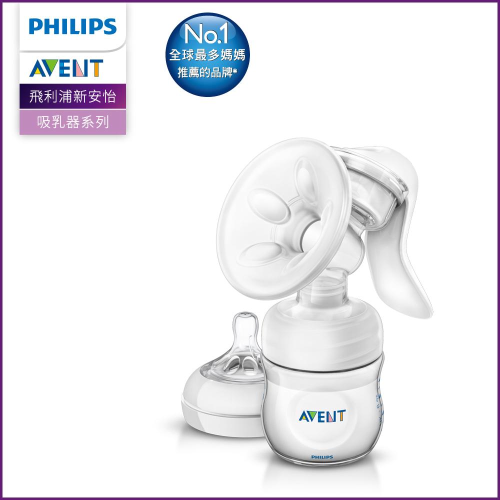 PHILIPS AVENT  輕乳感PP手動吸乳器 SCF330/20