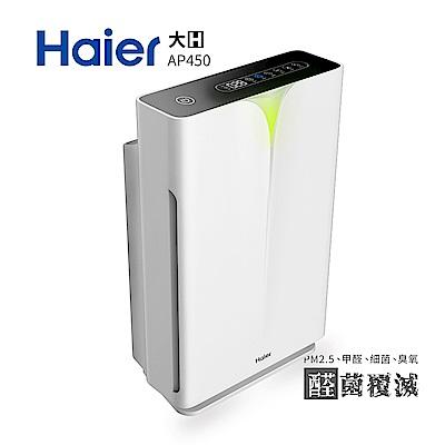 【Haier 海爾】醛效抗敏大H空氣清淨機 AP450 除PM2.5 / 除甲醛