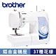 (下單登記送900)小資實用 日本brother 深情葛瑞絲實用型縫紉機GS-3700 product thumbnail 2