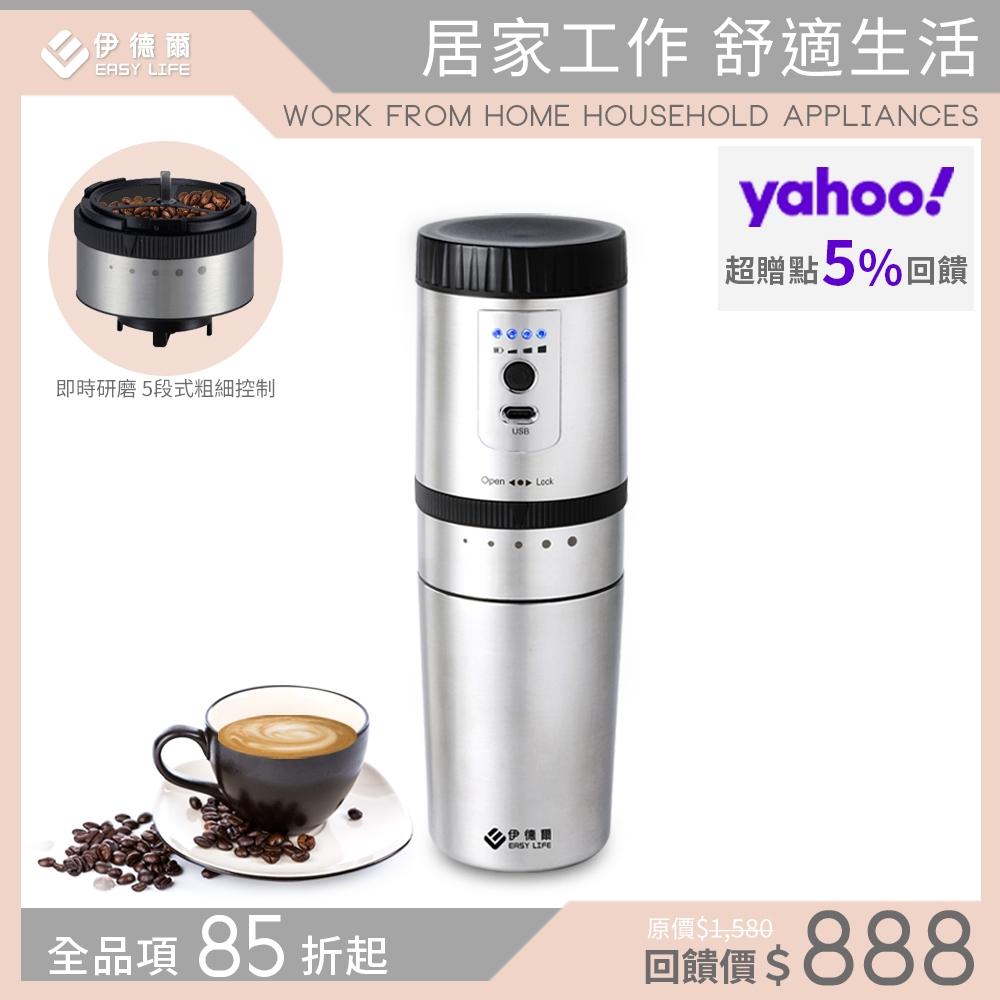 (6月送5%超贈點)EL伊德爾-電動研磨手沖咖啡機300ml-EL19003