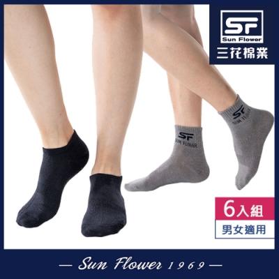 襪.襪子Sun Flower三花 休閒襪/隱形襪(6雙組)
