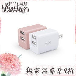 E-books B51 摺疊2.4A雙USB快速充電器
