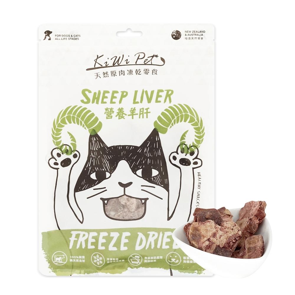 KIWIPET 天然零食 貓咪冷凍乾燥系列 營養羊肝70g