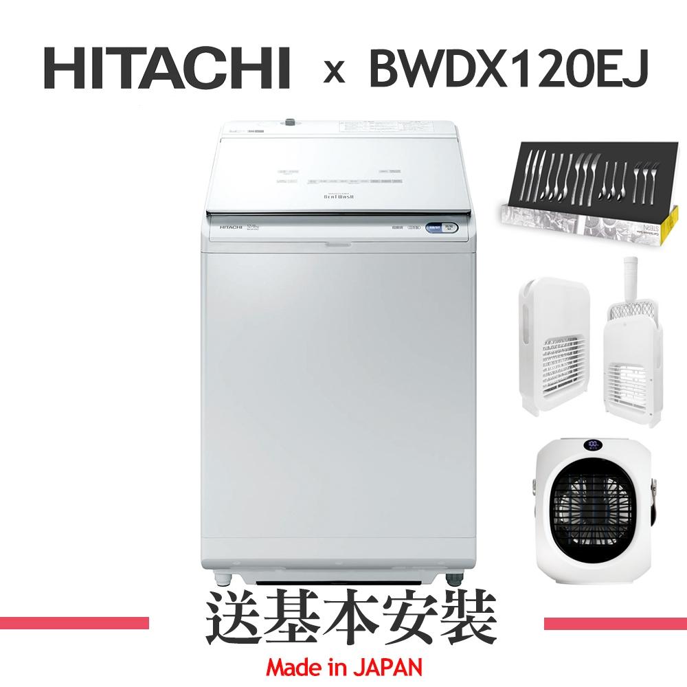 7/1-30送3%超贈點HITACHI日立 12KG 日本製 變頻直立式洗脫烘洗衣機 BWDX120EJ