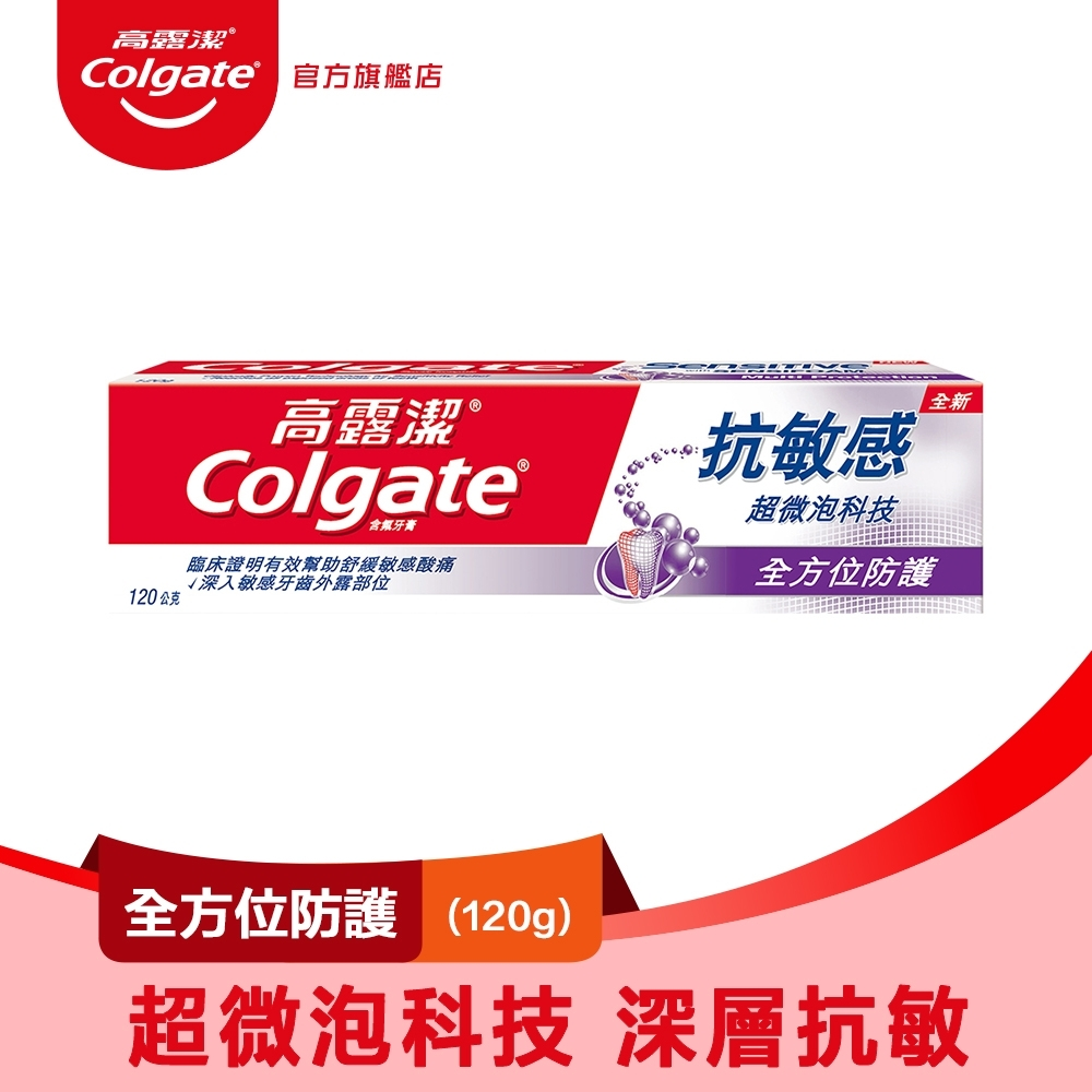 高露潔 抗敏感 - 超微泡科技全方位防護牙膏120g