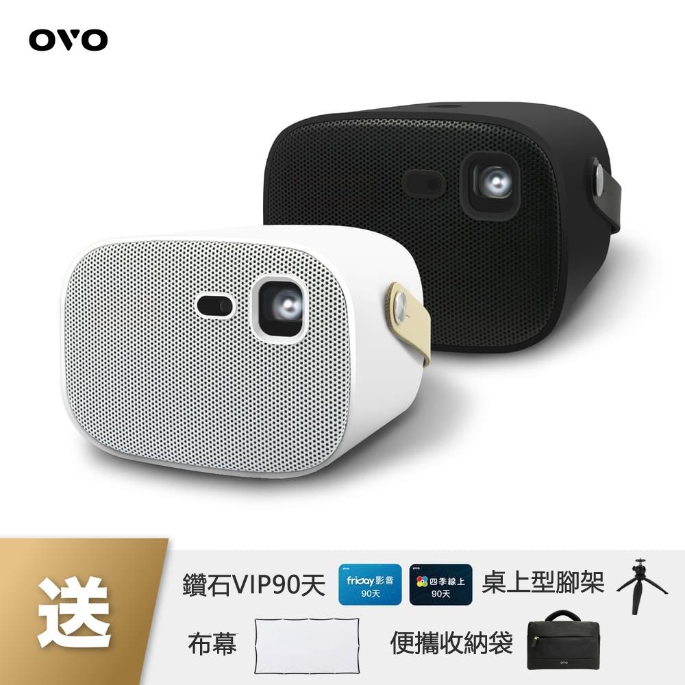 [高配組] OVO 掌上型無框電視 U5 U5B 智慧投影機 時尚白 / 質感黑