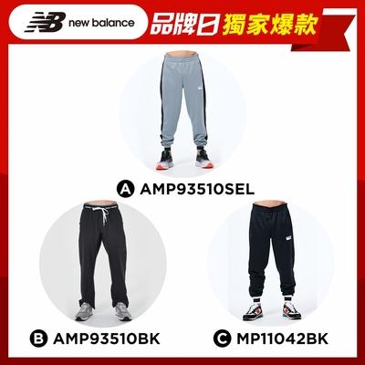 【New Balance】男性運動長褲_3款