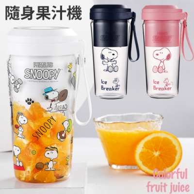 [時時樂限定] 優貝選-史努比 SNOOPY 便攜式現榨鮮喝果汁杯-三色