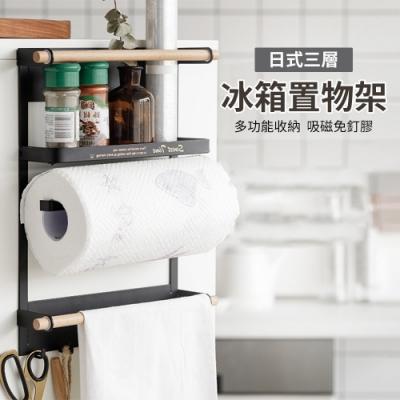 尊爵家Monarch 日式磁吸式冰箱置物架 廚房架 保鮮膜架 衛生紙架 側壁置物架 紙巾架 冰箱架 收納架
