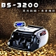 保固升級14個月【大當家】BS 3200 專業商用型 臺幣/人民幣 點驗鈔機 product thumbnail 1