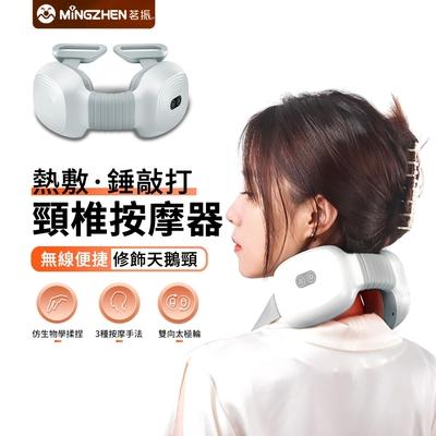 MINGZHEN 加熱敲打頸椎按摩器 45度恆溫熱敷 多功能背肩仿真按摩儀 肌肉放鬆肩頸按摩機
