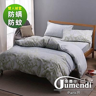 喬曼帝Jumendi 天然防蟎防蚊雙人被套(採用Greenfirst技術)-歐風情緣