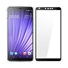 (贈氣囊支架)【SHOWHAN】全膠滿版 HTC U19e (6吋) 鋼化日規玻璃保護貼