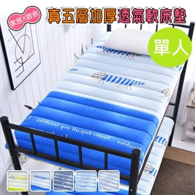 DaoDi 五層加厚透氣軟床墊 尺寸單人 宿舍床墊 軟墊