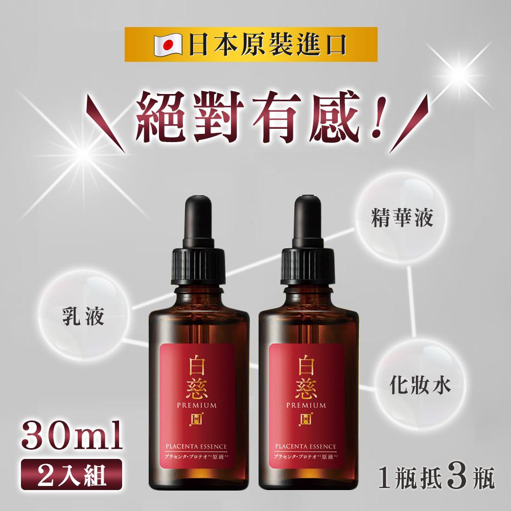 (2入組)日本天然物研究所 白慈 超級胎盤素 保濕抗老精華液30ML