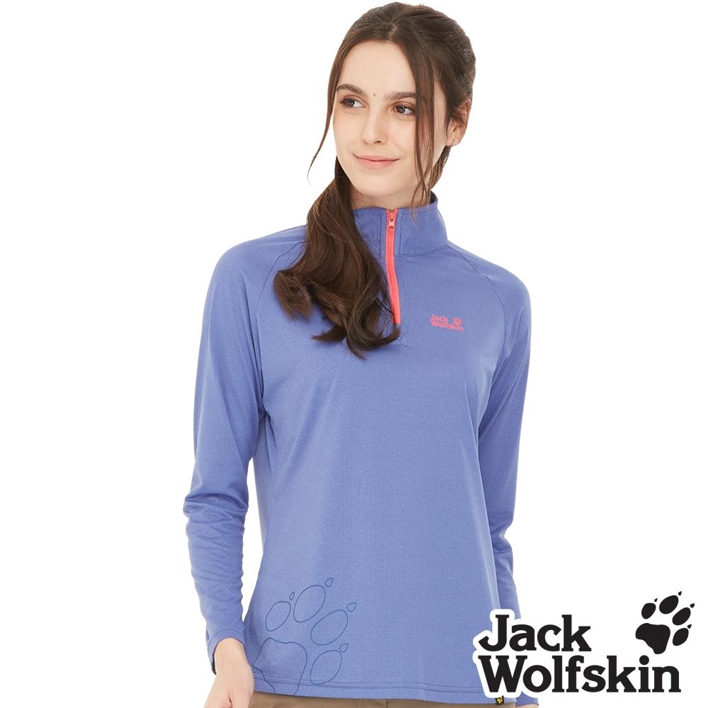 【Jack wolfskin 飛狼】女 涼感半高領LOGO長袖T恤『藍』
