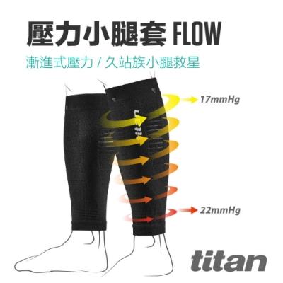 【titan】太肯 壓力小腿套Flow _黑