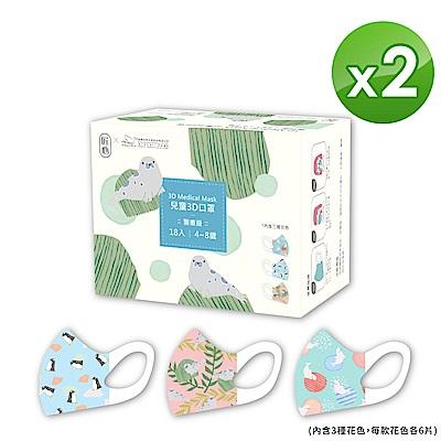 【匠心×海景世界】海生館3D彈力醫用口罩-S尺寸(兒童)-18入x2盒