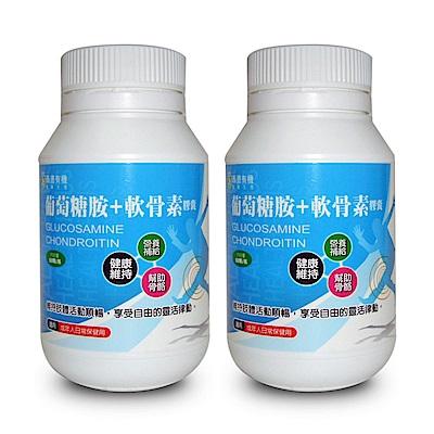 【西德】葡萄糖胺軟骨素膠囊(60粒/瓶)X2入