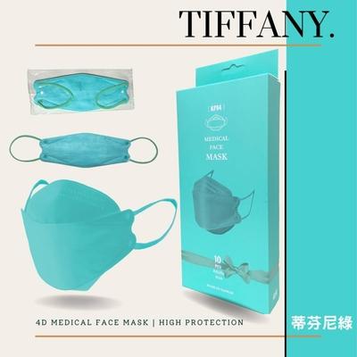 久富餘 KF94韓版4層立體醫療口罩-雙鋼印-Tiffany綠(10片/盒)
