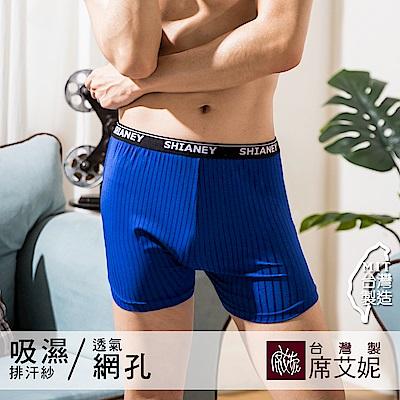 席艾妮SHIANEY 台灣製造 男性涼感平口內褲 透氣網孔 排汗速乾(藍色)