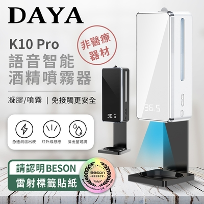 K10 PRO 語音多功能自動感應酒精噴霧機/給皂機/洗手機 (1000ml)