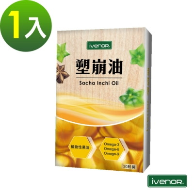 iVENOR 塑崩油1盒(印加果油液態軟膠囊 哺乳孕婦可食用)