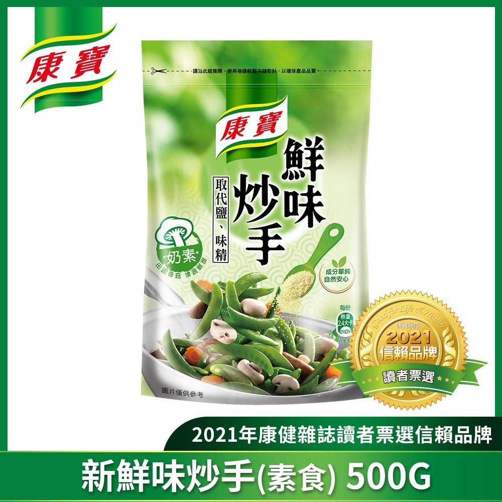 康寶 鮮味炒手素食 500G