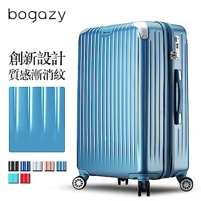 Bogazy 雪之奇蹟II 25吋PC可加大磨砂霧面行李箱(冰雪藍)