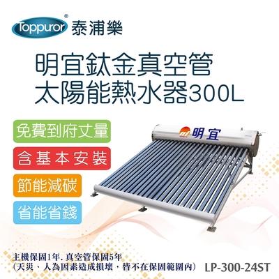 【Toppuror 泰浦樂】明宜鈦金真空管太陽能熱水器 含基本安裝
