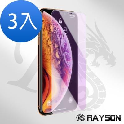 iPhone 11 Pro Max 藍紫光 高清 非滿版 保護貼-超值3入組