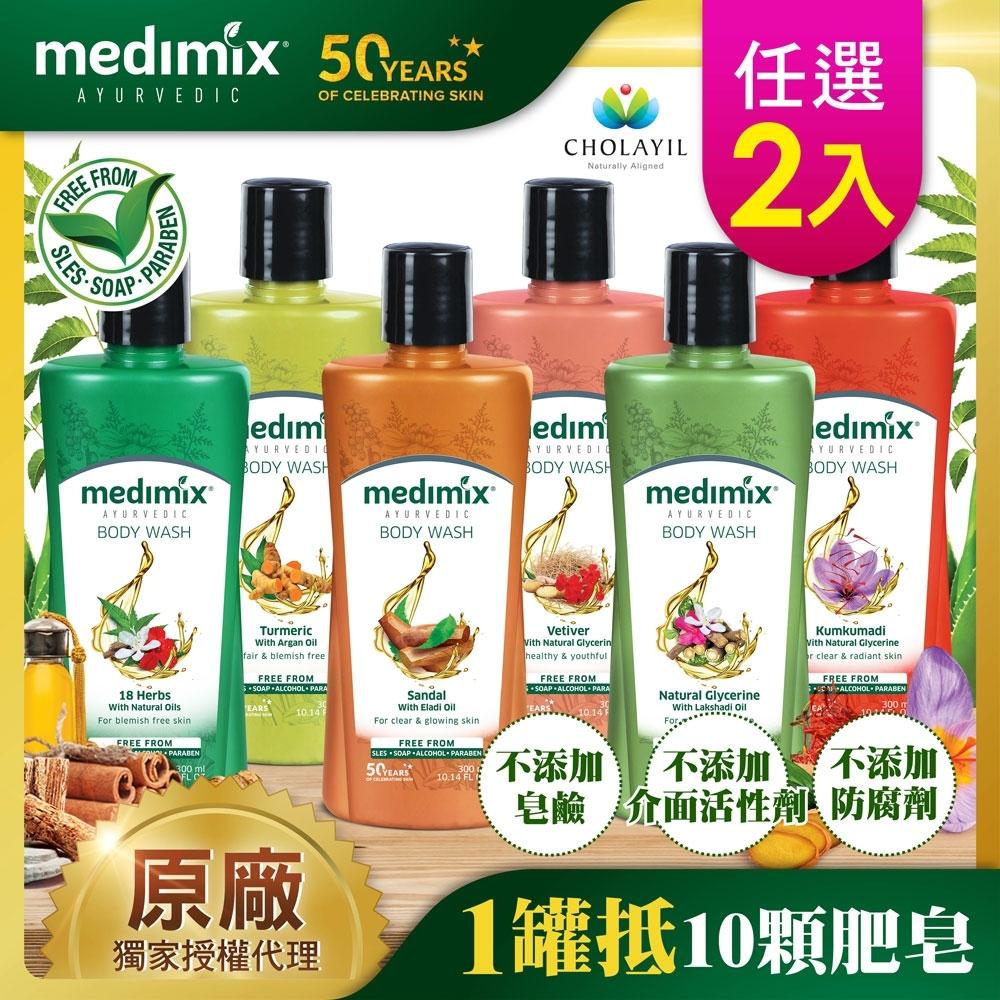 印度MEDIMIX原廠授權  阿育吠陀秘方美肌沐浴液態皂300ml 任選2入