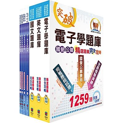 中鋼、中鋼鋁業師級(電機類)精選題庫套書(贈題庫網帳號、雲端課程)