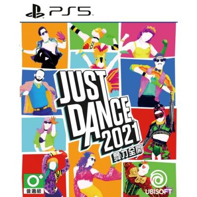 (預購) 舞力全開 2021 中文版 PS5